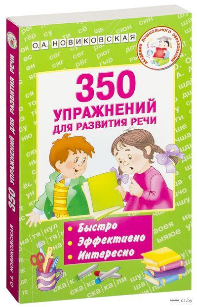 Упражнения для развития речи книга