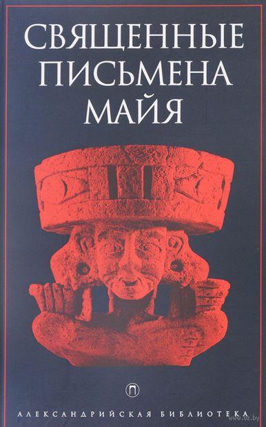 Священные письмена майя — фото, картинка