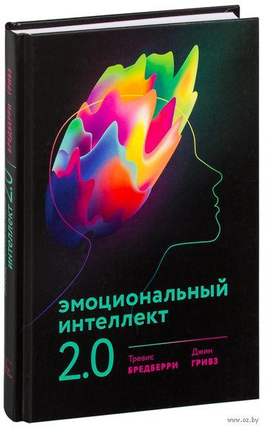 Эмоциональный интеллект 2.0 — фото, картинка