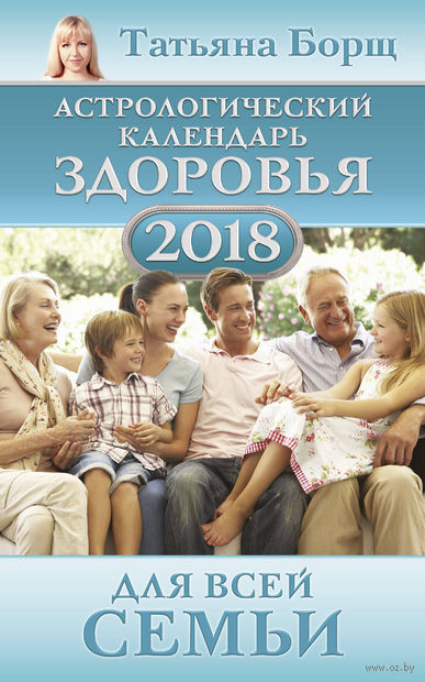 Астрологический календарь здоровья для всей семьи на 2018 год — фото, картинка
