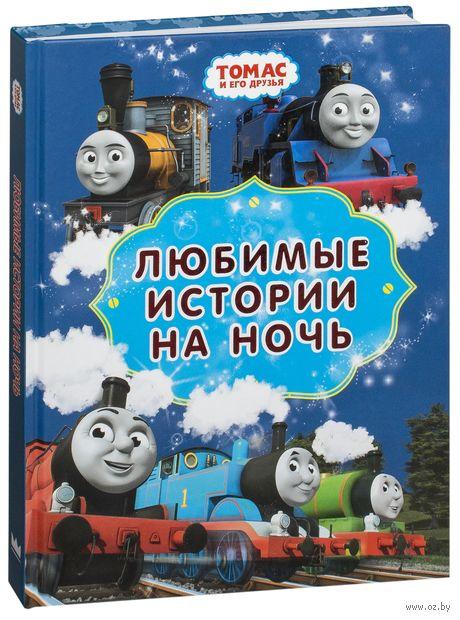 Томас и его друзья. Любимые истории на ночь — фото, картинка