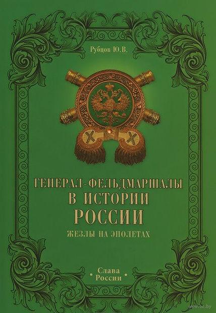 Генерал-фельдмаршалы в истории России. Жезлы на эполетах — фото, картинка