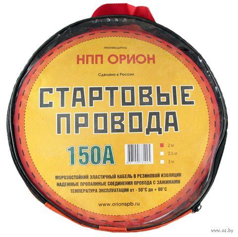 "Провода для прикуривания ""150 А"" (2 м; арт. 5035) — фото, картинка"