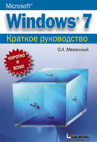 Microsoft Windows 7. Краткое руководство. Олег Меженный