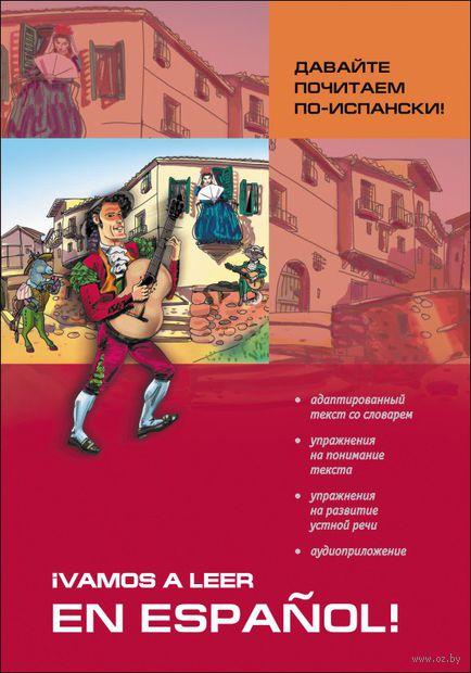 Давайте почитаем по-испански! (+CD) — фото, картинка