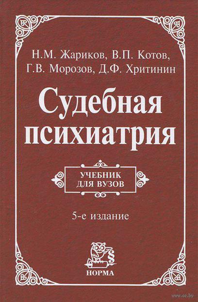 Судебная психиатрия. Николай Жариков