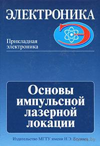 Основы импульсной лазерной локации. Валентин Козинцев, Михаил Белов, Владимир Орлов