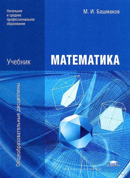 Математика. Марк Башмаков