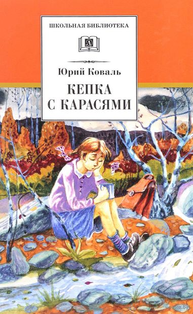 Кепка с карасями. Юрий Коваль