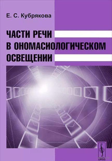 Части речи в ономасиологическом освещении — фото, картинка