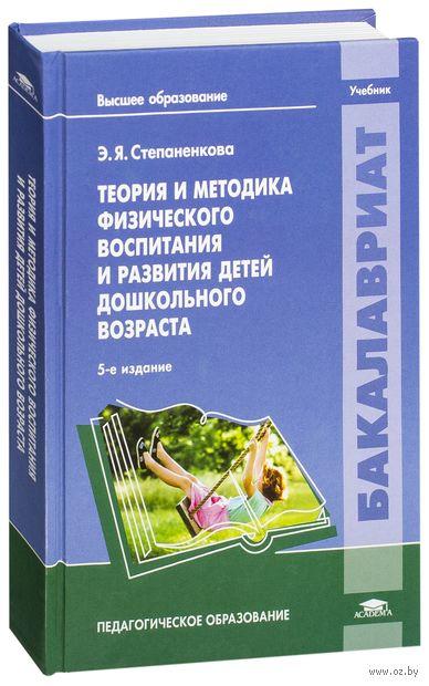 Теория и методика физического воспитания и развития детей дошкольного возраста. Э. Степаненкова