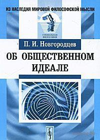 Об общественном идеале. Павел Новгородцев