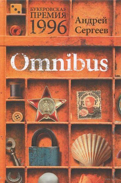 Omnibus. Андрей Сергеев
