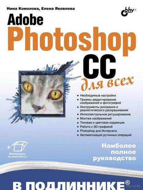 Adobe Photoshop CC для всех. Нина Комолова, Елена Яковлева
