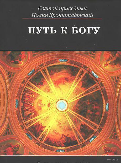 Путь к Богу. Святой праведный Иоанн Кронштадтский