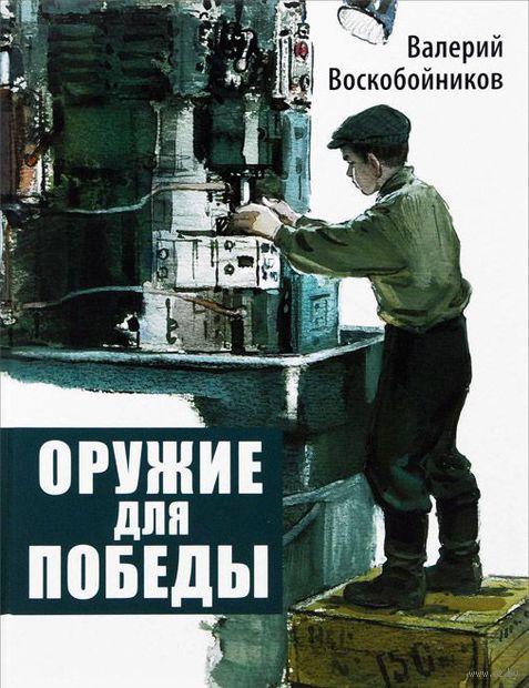 Оружие для победы. Валерий Воскобойников
