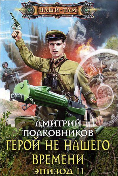 Герой не нашего времени. Эпизод 2. Дмитрий Полковников