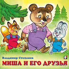 Миша и его друзья. Владимир Степанов