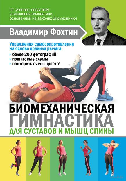 Биомеханическая гимнастика для суставов и мышц спины. Елена Копылова