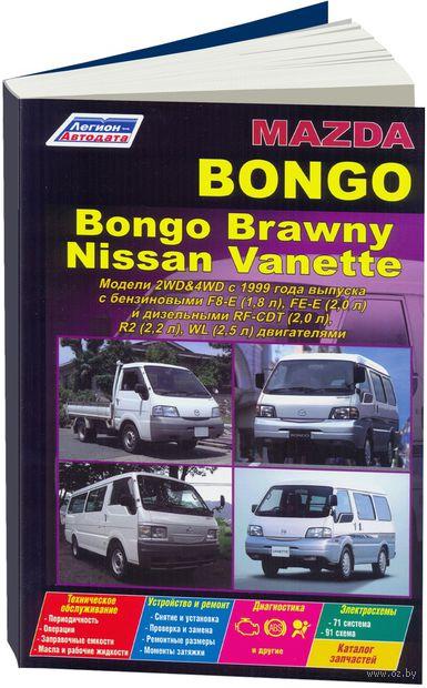 Mazda Bongo / Bongo Brawny, Nissan Vanette. Устройство, техническое обслуживание и ремонт