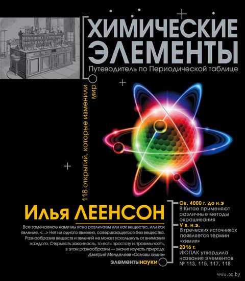 Химические элементы — фото, картинка