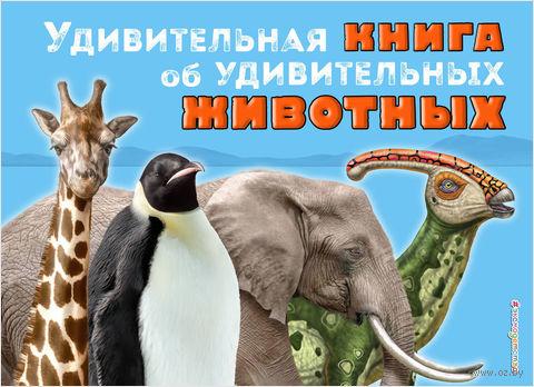 Удивительная книга об удивительных животных — фото, картинка