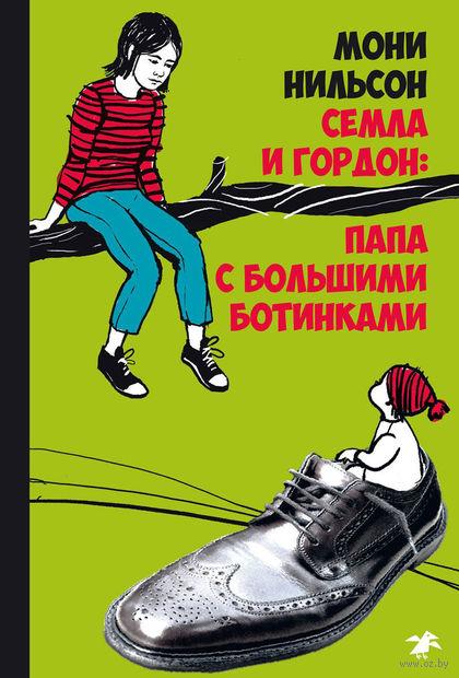 Семла и Гордон: папа с большими ботинками — фото, картинка