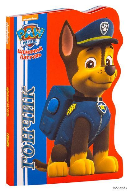 Щенячий патруль. Гончик — фото, картинка