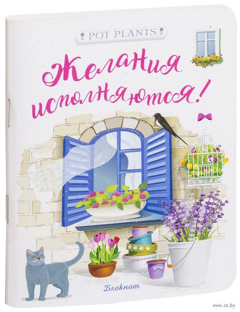 "Блокнот ""Желания исполняются! Синее окно"" (А6) — фото, картинка"
