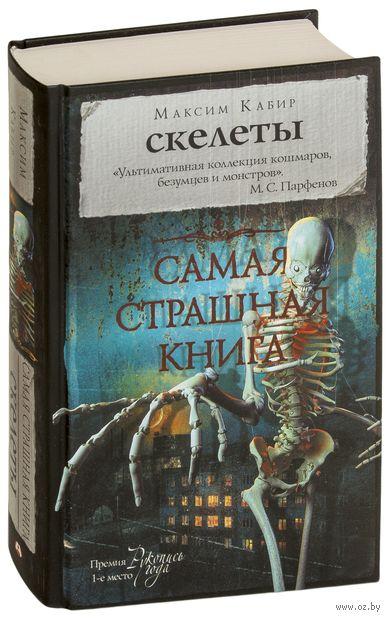 Самая страшная книга. Скелеты — фото, картинка