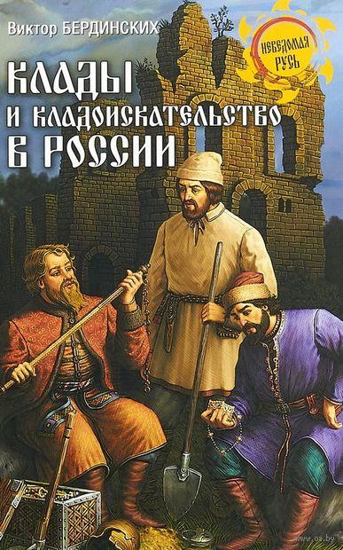 Клады и кладоискательство в России — фото, картинка