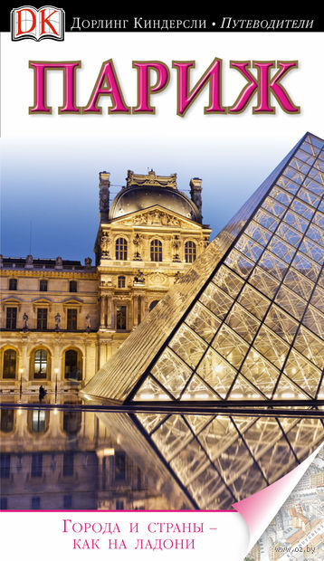 Париж. Алан Тильер
