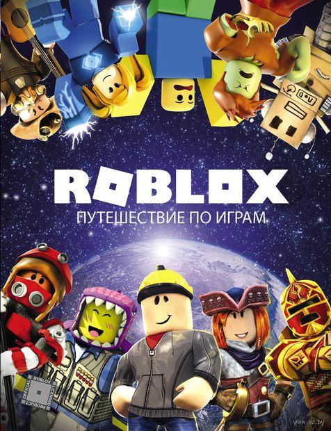 Roblox. Путешествие по играм — фото, картинка