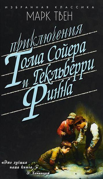 Приключения Тома Сойера и Гекльберри Финна — фото, картинка
