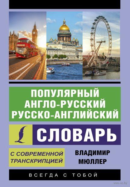 Популярный англо-русский русско-английский словарь с современной транскрипцией — фото, картинка