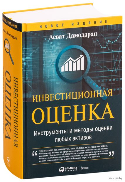 Инвестиционная оценка. Инструменты и методы оценки любых активов. Асват Дамодаран