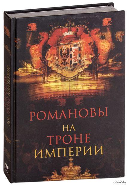 Романовы на троне империи. Александр Торопцев