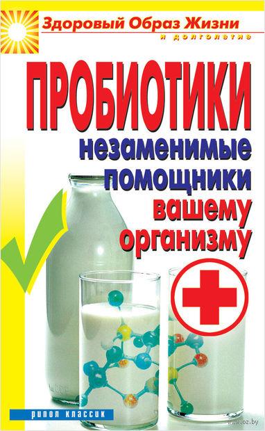 Пробиотики. Незаменимые помощники вашему организму