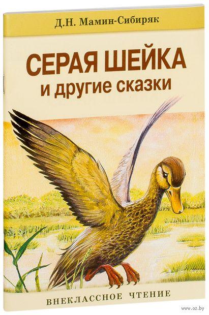 Серая Шейка и другие сказки. Дмитрий Мамин-Сибиряк