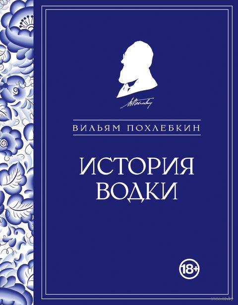 История водки. Вильям Похлебкин