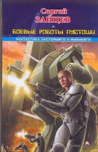 Боевые роботы Пустоши. Сергей Зайцев