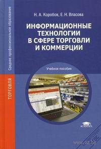 Информационные технологии в сфере торговли и коммерции. Николай Коробов, Елена Власова