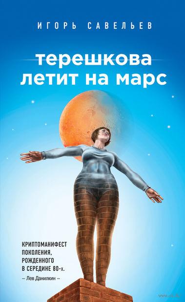 Терешкова летит на Марс. Игорь Савельев