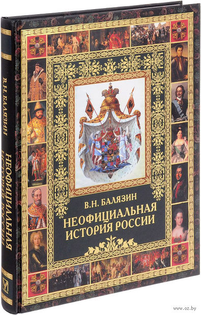 Неофициальная история России. Вольдемар Балязин
