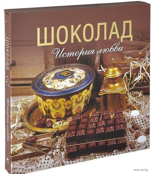 Шоколад. История любви. Марина Колева
