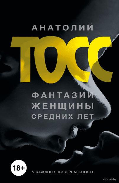 Фантазии женщины средних лет. Анатолий Тосс