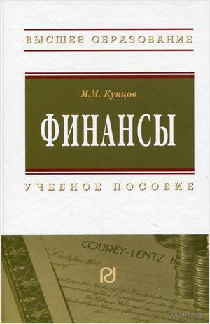 Финансы. Михаил Купцов