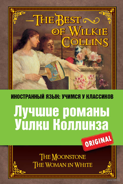 The best of Wilkie Collins. Уилки Коллинз