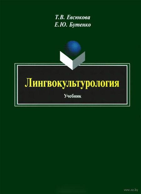 Лингвокультурология. Татьяна Евсюкова, Елена Бутенко
