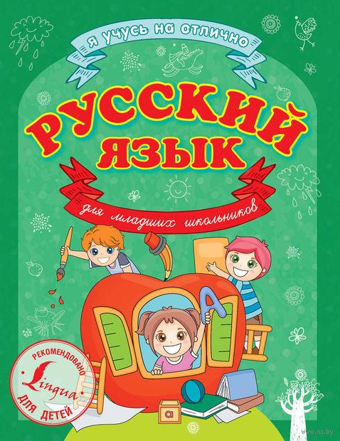 Русский язык для младших школьников. Сергей Матвеев